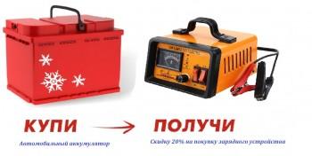 Скидки на зарядные устройства